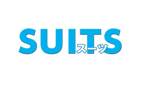 SUITS 織田裕二(甲斐)の衣装情報!スーツのブランドをチェック