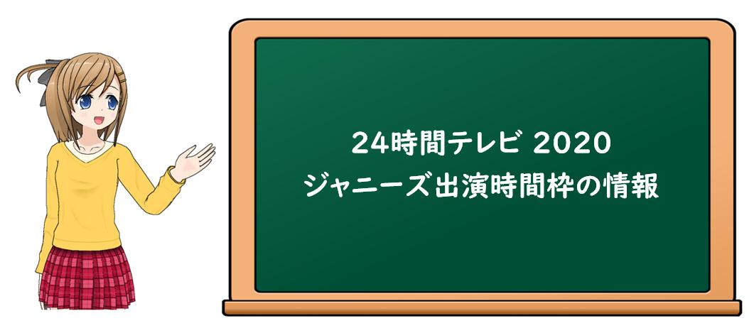 プリ テレビ 8 予定 キン 月 出演