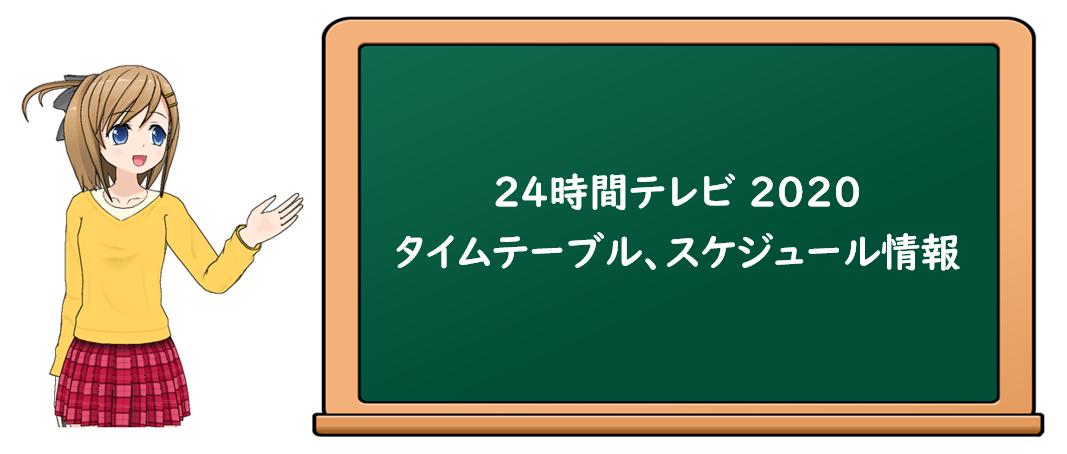 テレビ 24 2019 時間