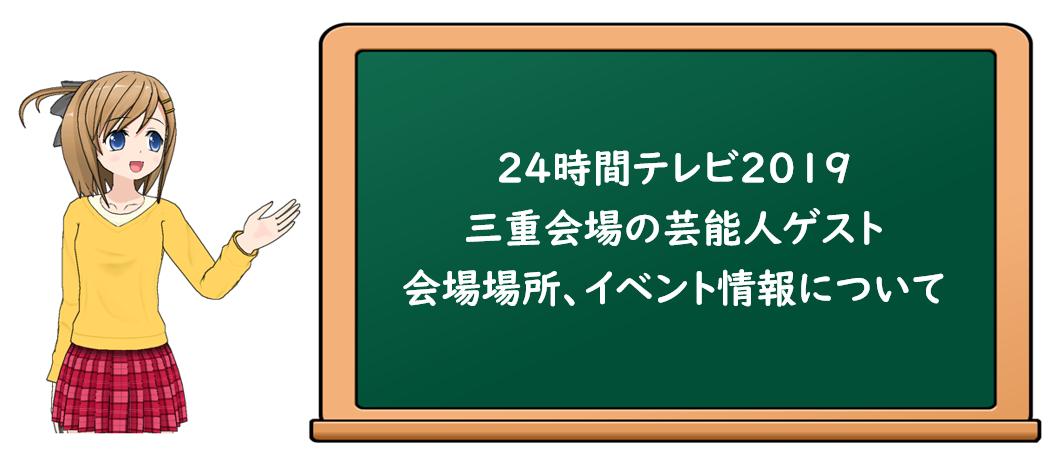 24時間テレビ2019 三重会場の芸能人ゲスト、会場場所、イベント情報について