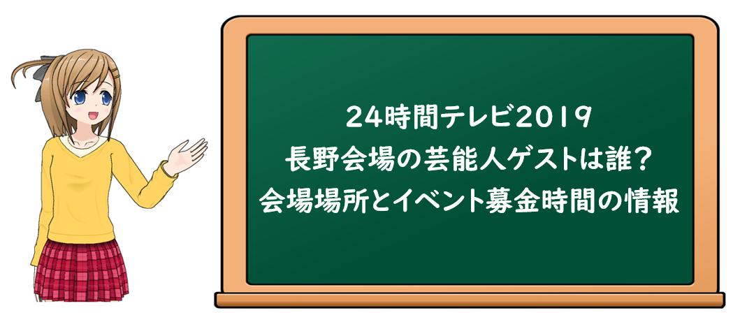 24時間テレビ2019 長野会場の芸能人ゲストは誰?会場場所とイベント募金時間
