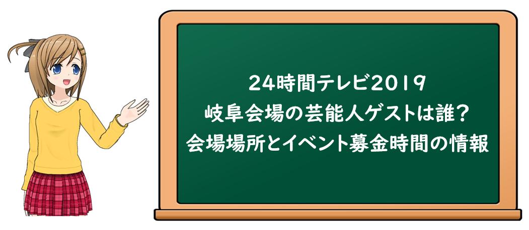 24時間テレビ2019 岐阜会場の芸能人ゲストは誰?会場場所とイベント募金時間をチェック