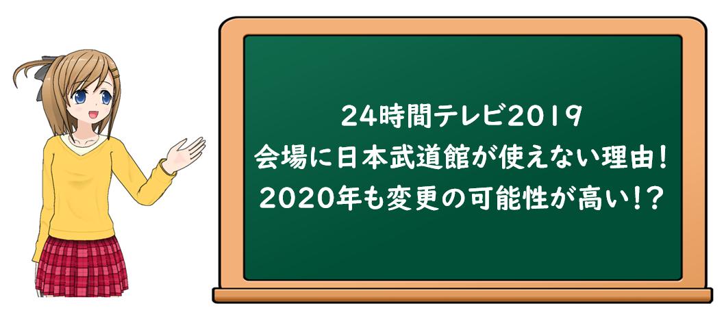 24時間テレビ2019 会場に日本武道館が使えない理由!2020年も会場変更されると予想できる原因は?