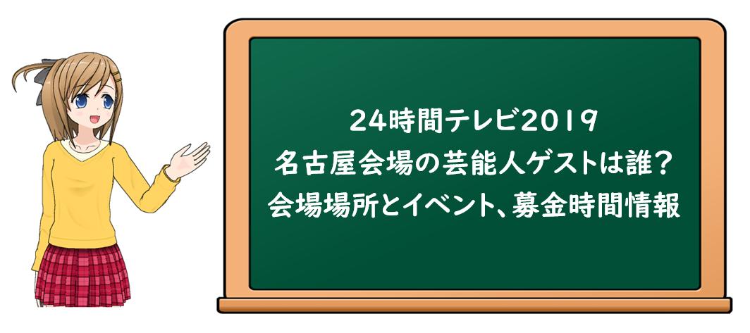 24時間テレビ2019 名古屋会場の芸能人ゲストは誰?会場場所とイベント、募金の時間情報を紹介