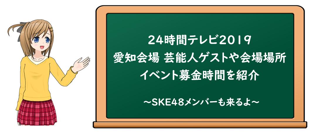 24時間テレビ2019 愛知会場 SKE48等の芸能人ゲストや会場場所、イベント募金時間を紹介