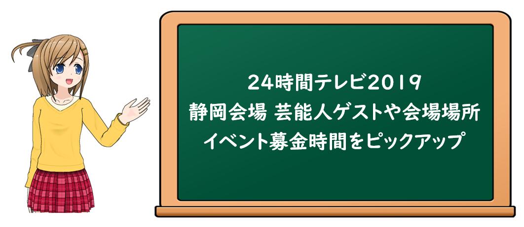 24時間テレビ2019 静岡会場の芸能人ゲストは誰?会場場所とイベント募金時間をピックアップ