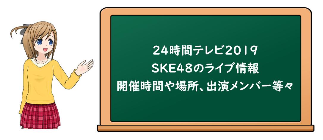 24時間テレビ2019 SKE48のライブはいつ?場所と出演メンバー、セットリスト、混雑状況等々