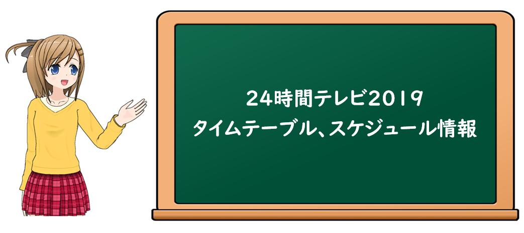 24時間テレビ 2019 タイムテーブルとスケジュール放送時間の最新情報