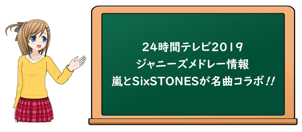 24時間テレビ2019 ジャニーズメドレー情報