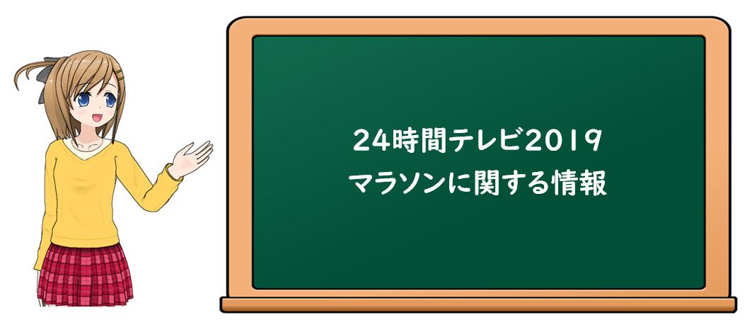 24時間テレビ2019 マラソン(24時間駅伝)に関する情報
